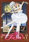 Princess Tutu 3 - Trois [Limited Edition]
