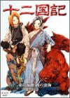 Image 1 for The Twelve Kingdoms - Higashi no Kaishin Nisho no Sokai 1