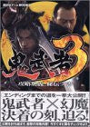 Image 1 for Onimusha 3: Demon Siege Strategy Guide Book Hiden No Sho / Ps2 / Windows