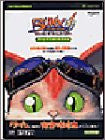 Image for Blinx The Time Sweeper Cool Masters Guide Book / Xbox
