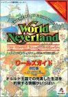Image 1 for World Neverland Olerud Oukoku Monogatari Worlds Guide Book / Ps