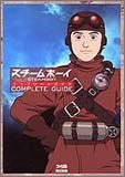 Steamboy Complete Guide Book/ Ps2