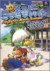 Image 1 for Super Mario Sunshine All Shine Get Book / Gc