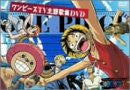 Image 1 for One Piece Theme Song Collection DVD [Limited Edition]