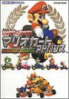 Image 1 for Mario Kart: Super Circuit Nintendo Official Guide Book / Gba