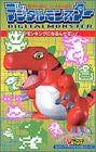 Image 1 for Digital Monsters Digimon King Ni Narundamon! Guide Book