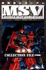 Image for Gundam Msv Collection File Uchu Hen Analytics Illustration Art Book