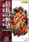 Nobunaga's Ambition: Record Of Generals In Turbulent Times Hyper Guide Book / Windows