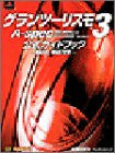 Image 1 for Gran Turismo 3 A Spec Official Guide Book Basic Master / Ps2