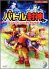 Image 1 for Battle Houshin Complete Guide Book / Gba