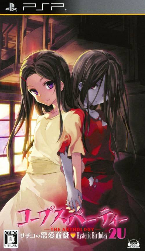 Image 1 for Corpse Party -The Anthology- Hysteric Birthday 2U [Regular Edition]