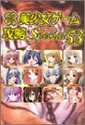 Image 1 for Pc Eroge Moe Girls Videogame Collection Guide Book  53