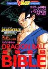 Image for Dragon Ball Strongest Battle Bible Book/ Ps