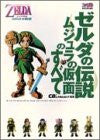 Image 1 for The Legend Of Zelda: Majora's Mask No Subete Strategy Guide Book/ N64