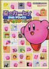 Image 1 for Kirby: Nightmare In Dream Land Perfect Support Guide Book / Gba