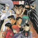 Image for Yu Yu Hakusho Music Battle 3 ~Legend of the Spirit World~
