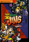 Jing: King Of Bandits Official Strategy Guide Book (Haou Game Special 152) / Gb