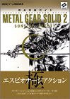 Metal Gear Solid 2: Sons Of Liberty Strategy Guide Book / Ps2