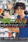 Image 1 for Kindaichi Case Files Official Guide Book Final   Last Episode