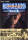 Image 1 for Resident Evil Outbreak File 2 Survival Manual Book / Ps2