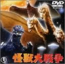 Image 1 for Kaiju Daisenso