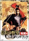 Image 1 for Nobunaga's Ambition Ranseiki Handbook Fubu Hen / Windows