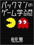 Image 1 for Pacman No Game Nyumon Pacman Method Analytics Book / Toru Iwatani