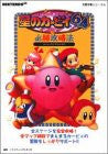 Image for Kirby 64: The Crystal Shards Hisshou Strategy Guide Book / N64