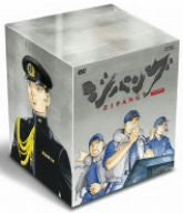 Image for Zipang DVD Box [Limited Edition]