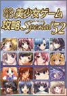 Pc Eroge Moe Girls Videogame Collection Guide Book  52