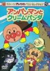 Image for Soreike! Anpanman Best Selection - Anpanman to Cream Panda