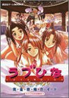 Love Hina Smile Again Perfect Strategy Guide Book / Dc