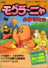 Image for Mole Mania Moguranya Victory Strategy Guide Book / Gb