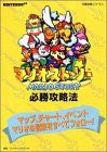 Image for Paper Mario Mario Story Super Strategy Guide Book / N64