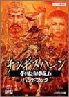 Image 1 for Genghis Khan : Clan Of The Gray Wolf 4 Hand Book (Shibusawa Kou Series) / Windows