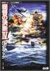 Image 1 for Teitoku No Ketsudan 4 Handbook / Windows