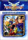 Image for Dragon Warrior Quest 3 Official Guide Book (Joukan) World Ver. / Gb