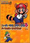 Image 1 for Super Mario Advance 4: Super Mario Bros. 3 Perfect Guide Book / Gba