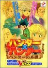 Image 1 for Hunter X Hunter Hunter No Keifu V Jump Strategy Guide Book/ Gb