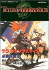 Image for Terra Phantastica Victory Strategy Guide Book / Ss