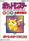 Pokemon Red Green Blue Winner Strategy Guide Book / Gb