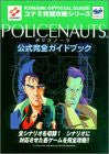 Image 1 for Policenauts Official Complete Guide Book / Ss