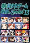 Image 1 for Pc Eroge Moe Girls Videogame Collection Guide Book 13