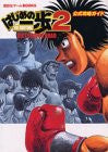 Image 1 for Hajime No Ippo 2 Victorious Road Official Strategy Guide Book / Ps2