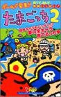 Image 1 for Game De Hakken!! Tamagotchi 2 Perfect Guide Book / Sgb