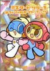 Image 1 for Mr. Driller 2 Official Guide Book / Gba