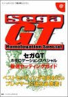 Image for Sega Gt Homologation Special Fastest Setting Guide Book/ Dc