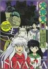 Image 1 for Inuyasha 5 no shou (Inuyasha V) 1