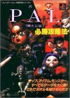 Image 1 for Pal Inugami Densetsu Victory Strategy Guide Book / Ps