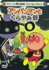 Image for Soreike! Anpanman Best Selection - Anpanman to Kurayami Tani